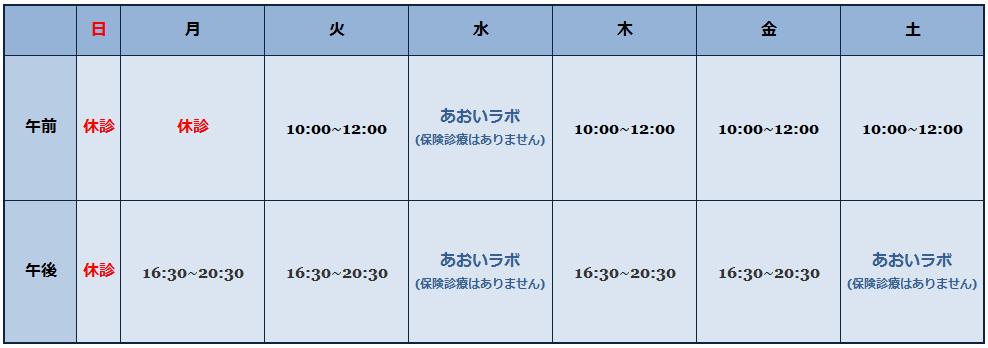 葵接骨院 時間表