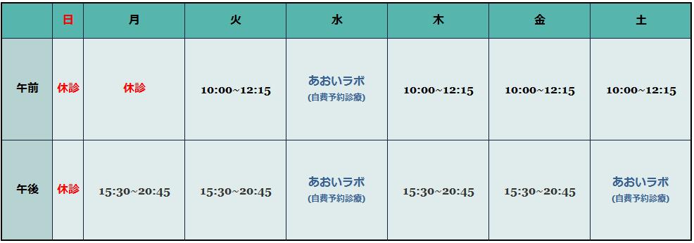 葵接骨院 時間表(通常)